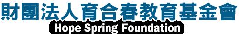 財團法人育合春教育基金會